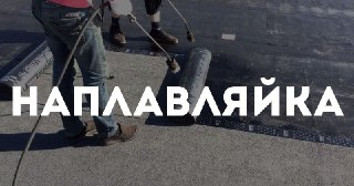 Монтаж наплавляемой кровли Киров цена от 308 руб.